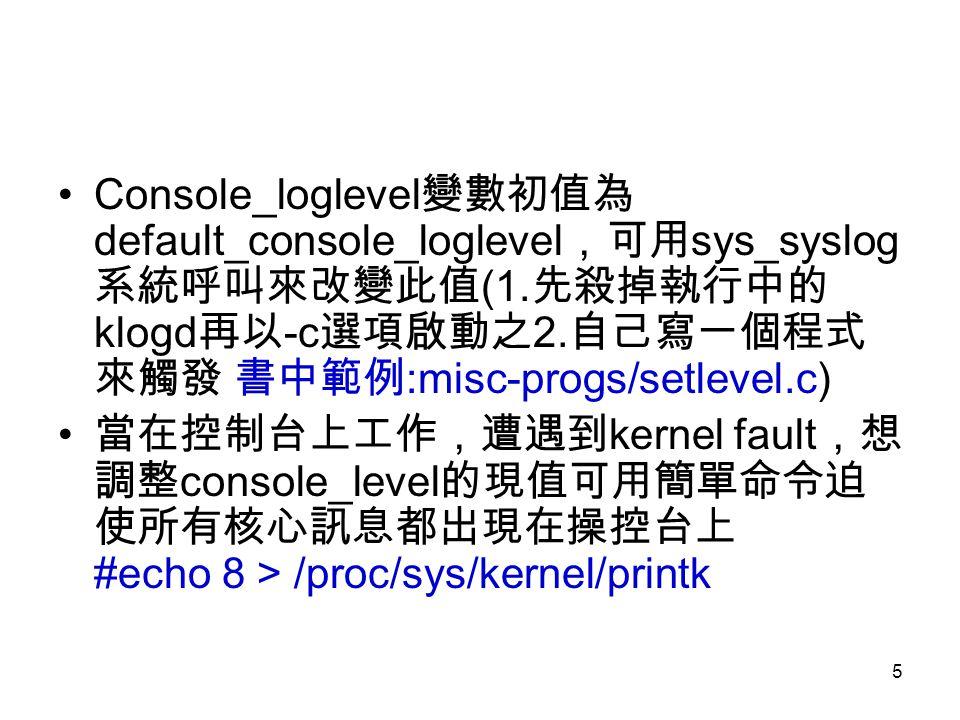 5 Console_loglevel 變數初值為 default_console_loglevel ,可用 sys_syslog 系統呼叫來改變此值 (1.