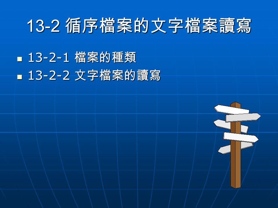13-2 循序檔案的文字檔案讀寫 13-2-1 檔案的種類 13-2-1 檔案的種類 13-2-2 文字檔案的讀寫 13-2-2 文字檔案的讀寫