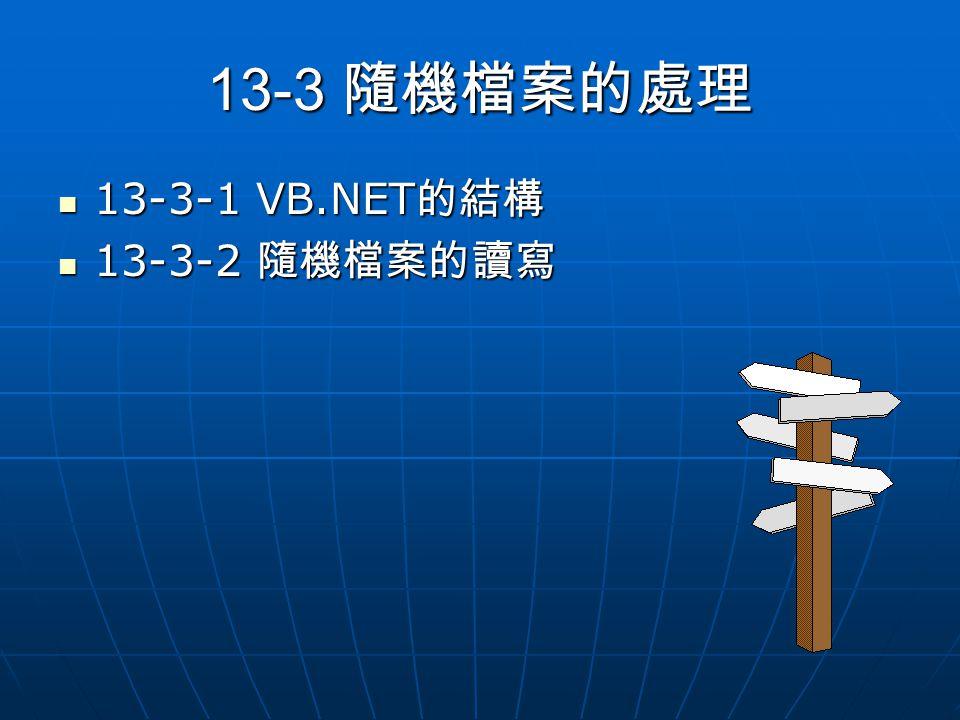 13-3 隨機檔案的處理 13-3-1 VB.NET 的結構 13-3-1 VB.NET 的結構 13-3-2 隨機檔案的讀寫 13-3-2 隨機檔案的讀寫