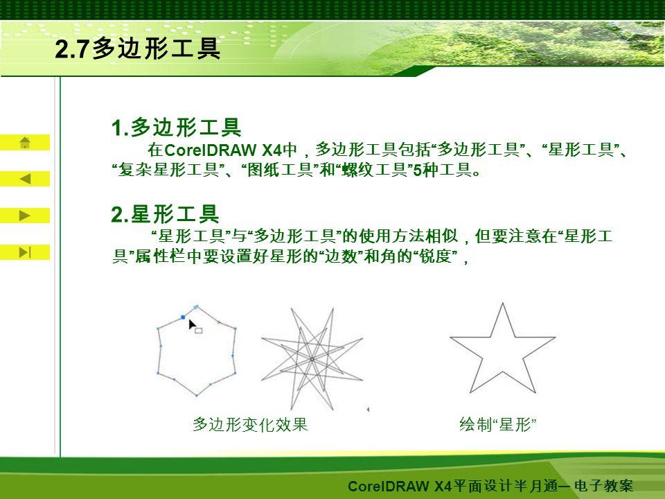 CorelDRAW X4 平面设计半月通 ─ 电子教案 2.7 多边形工具 1.