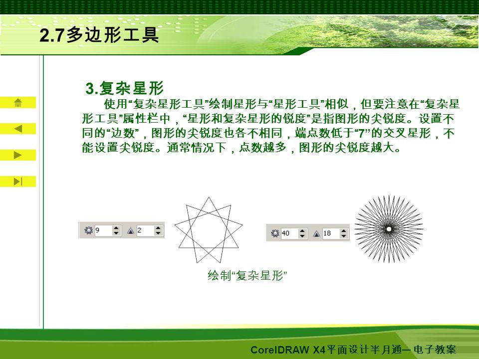 CorelDRAW X4 平面设计半月通 ─ 电子教案 2.7 多边形工具 3.
