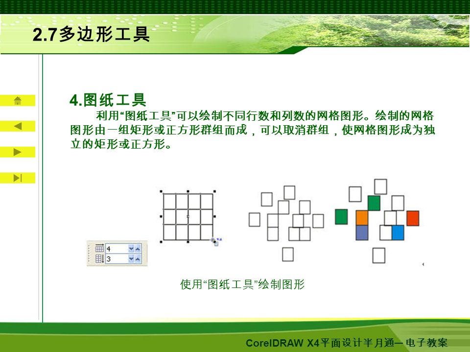 CorelDRAW X4 平面设计半月通 ─ 电子教案 2.7 多边形工具 4.