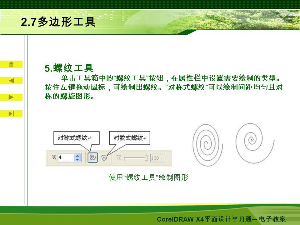 CorelDRAW X4 平面设计半月通 ─ 电子教案 2.7 多边形工具 5.