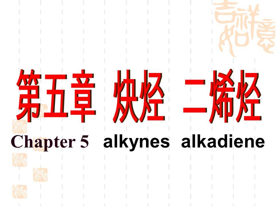  同时含有双键和三键的烃称为烯炔。 3- 戊烯 -1- 炔 2- 甲基 -1- 己烯 -3,5- 二炔 3-penten-1-yne 2-methyl-1-hexen-3,5-diyne 命名时,选择含有双键和三键的最长碳链作主链; 主链碳原子编号时,从离官能团最近的一端开始,在 同等的情况下,要使双键的位次最小。