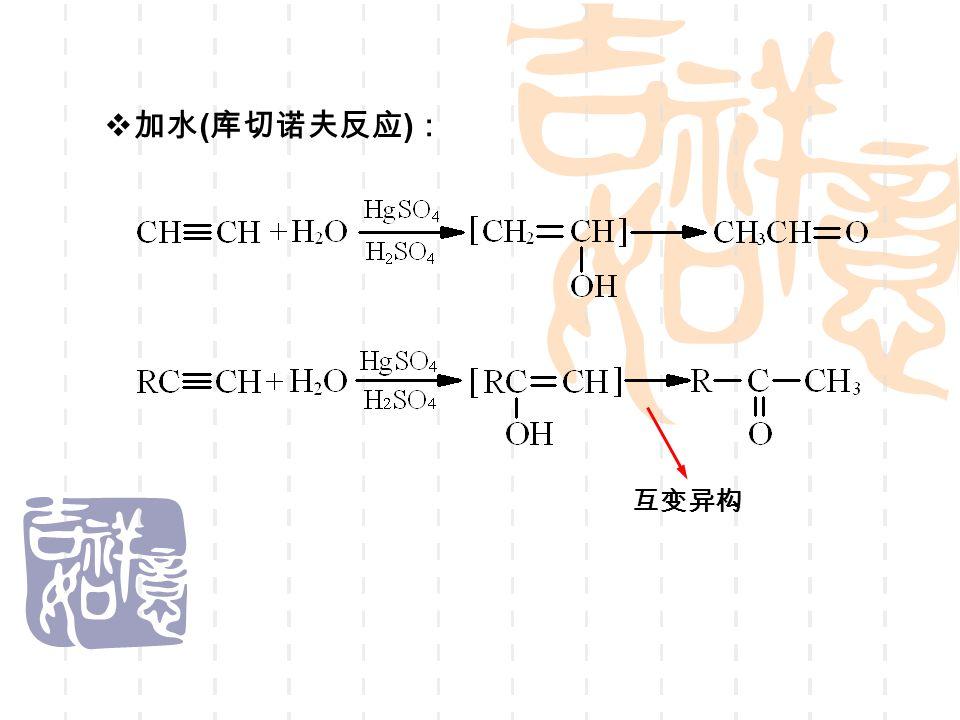  加水 ( 库切诺夫反应 ) : 互变异构
