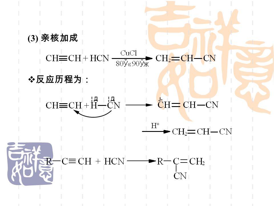 (3) 亲核加成  反应历程为:
