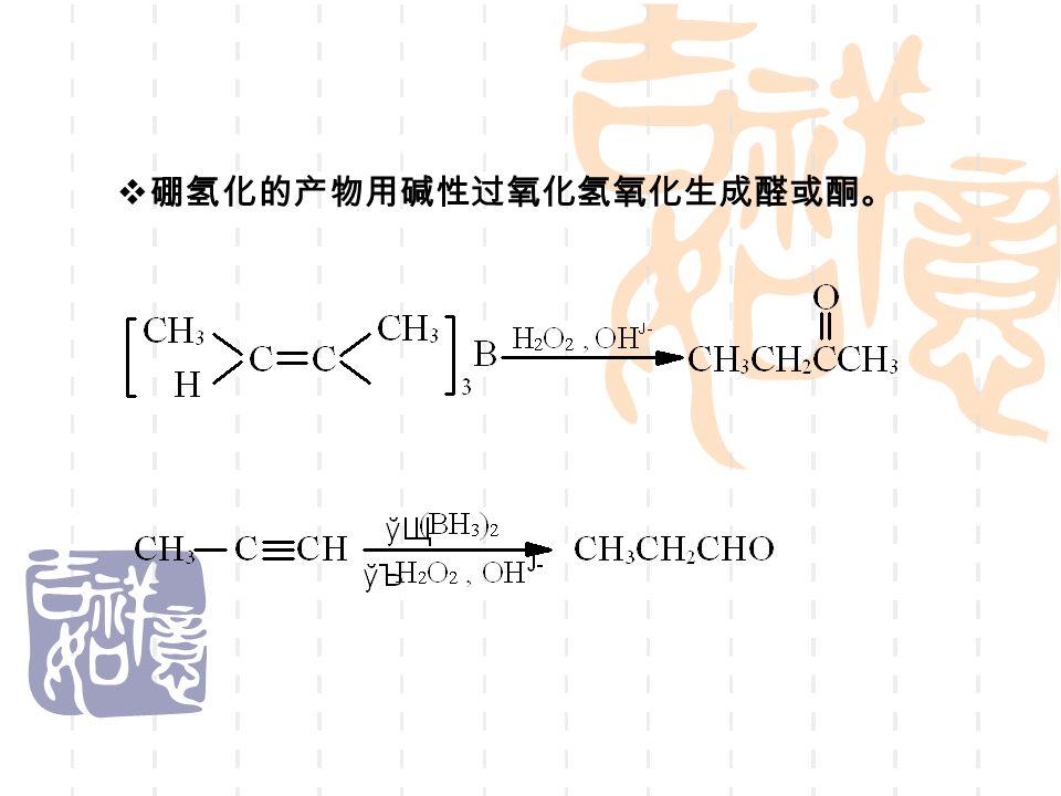  硼氢化的产物用碱性过氧化氢氧化生成醛或酮。