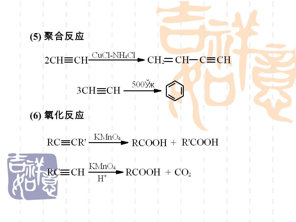 (5) 聚合反应 (6) 氧化反应