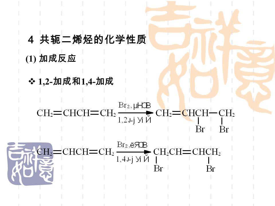 4 共轭二烯烃的化学性质 (1) 加成反应  1,2- 加成和 1,4- 加成