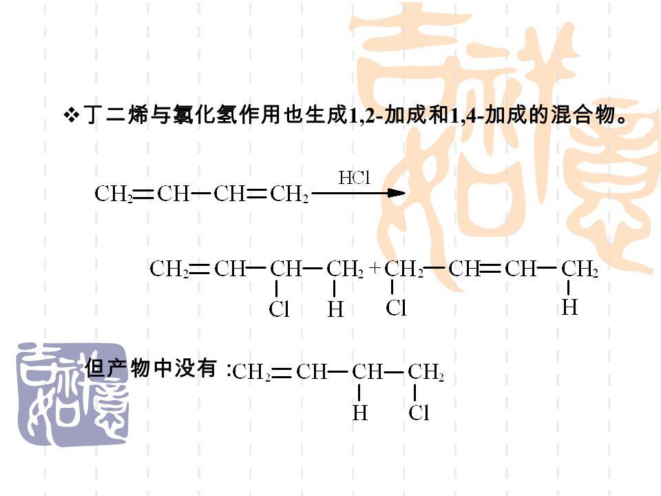  丁二烯与氯化氢作用也生成 1,2- 加成和 1,4- 加成的混合物。 但产物中没有: