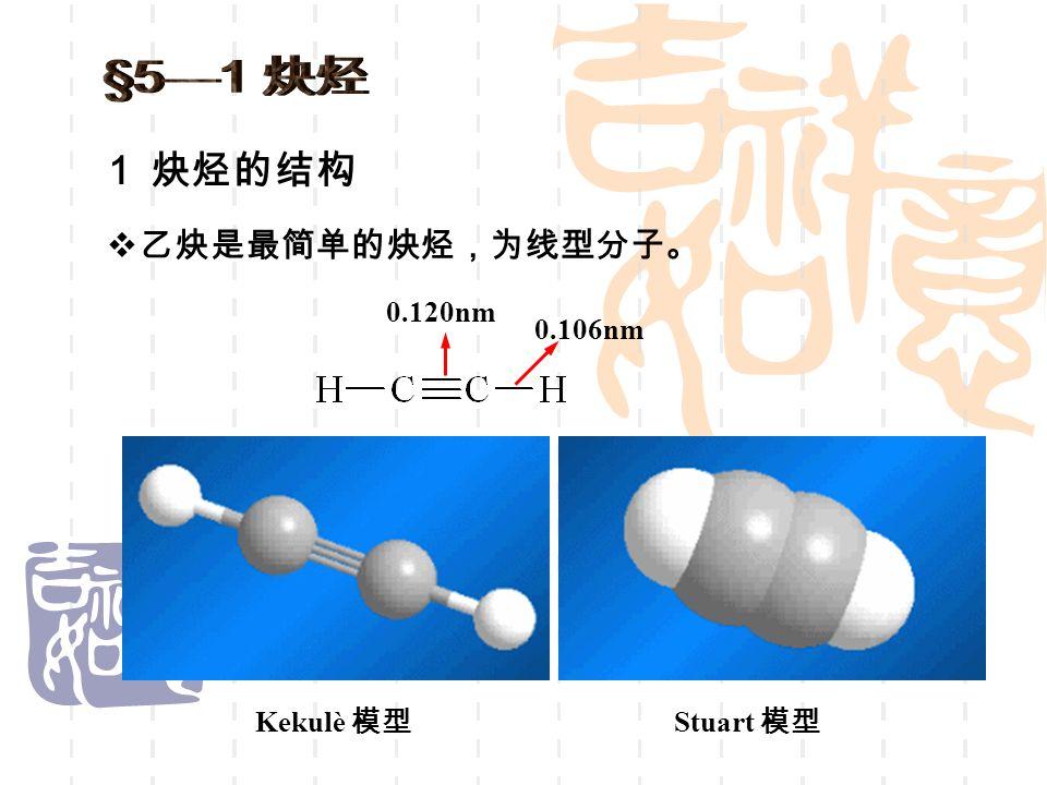 1 炔烃的结构  乙炔是最简单的炔烃,为线型分子。 0.120nm 0.106nm Kekulè 模型 Stuart 模型