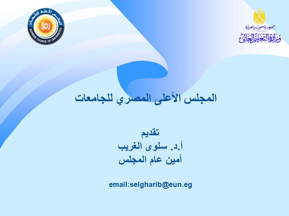 المجلس الأعلى المصري للجامعات تقديم أ.د. سلوى الغريب أمين عام المجلس email:selgharib@eun.eg