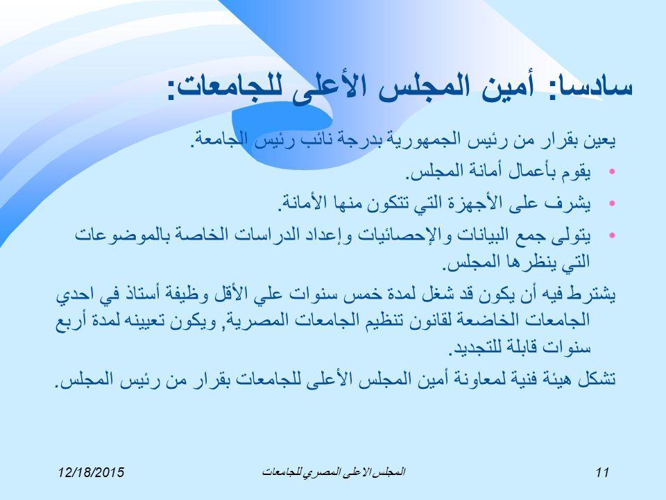 سادسا: أمين المجلس الأعلى للجامعات: يعين بقرار من رئيس الجمهورية بدرجة نائب رئيس الجامعة.