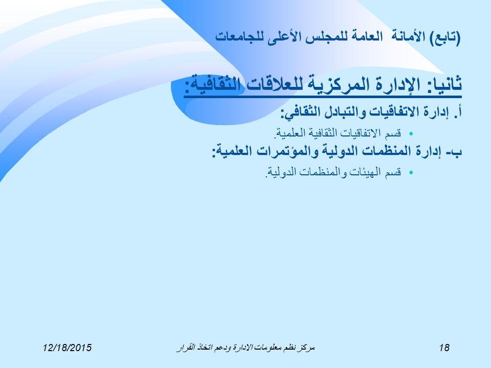 12/18/2015مركز نظم معلومات الادارة ودعم اتخاذ القرار18 ثانيا: الإدارة المركزية للعلاقات الثقافية: أ.