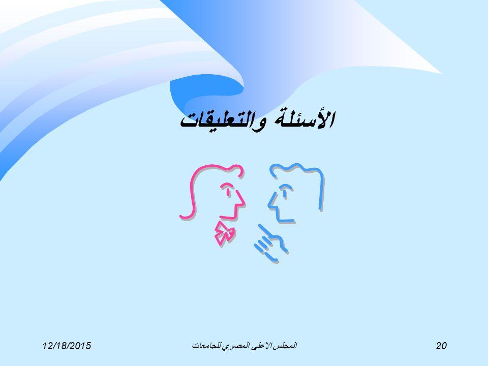 12/18/201520المجلس الاعلى المصري للجامعات الأسئلة والتعليقات