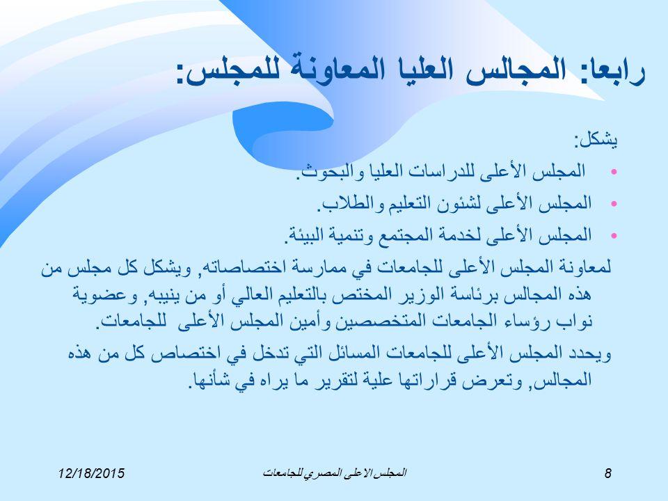 رابعا: المجالس العليا المعاونة للمجلس: يشكل: المجلس الأعلى للدراسات العليا والبحوث.