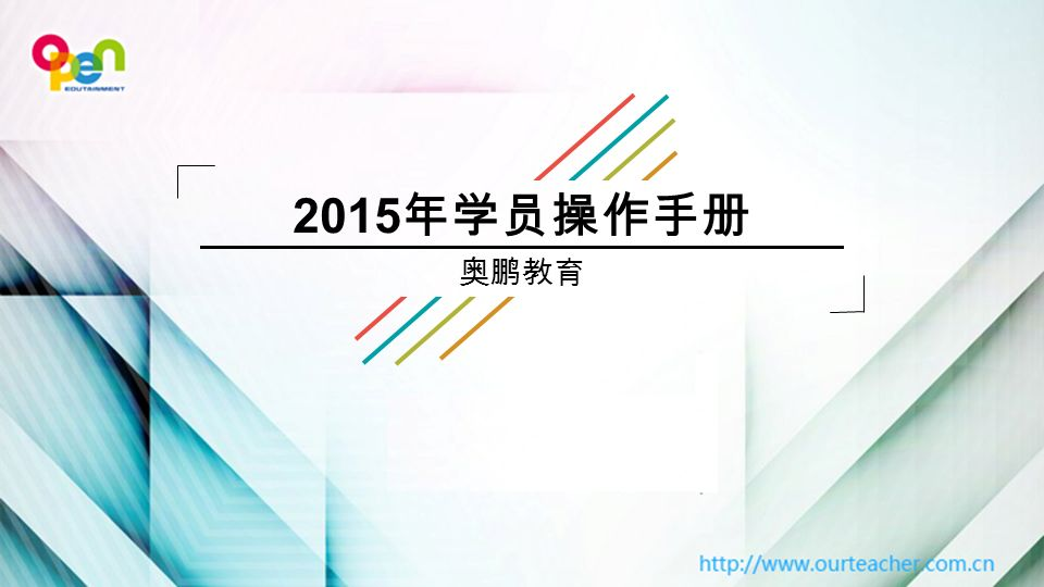 2015 年学员操作手册 奥鹏教育