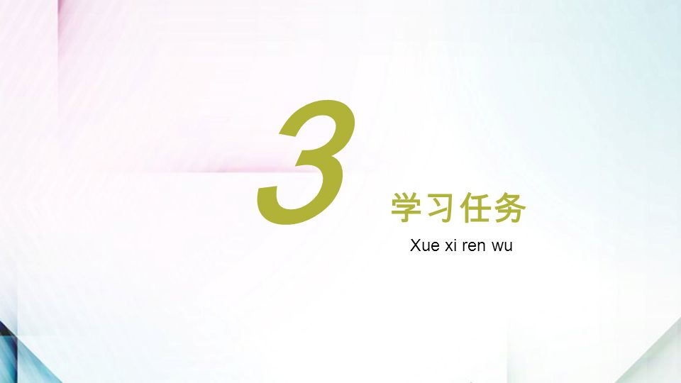 3 学习任务 Xue xi ren wu