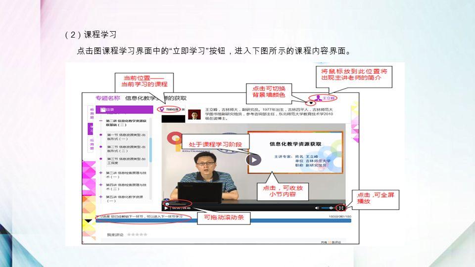 ( 2 )课程学习 点击图课程学习界面中的 立即学习 按钮,进入下图所示的课程内容界面。