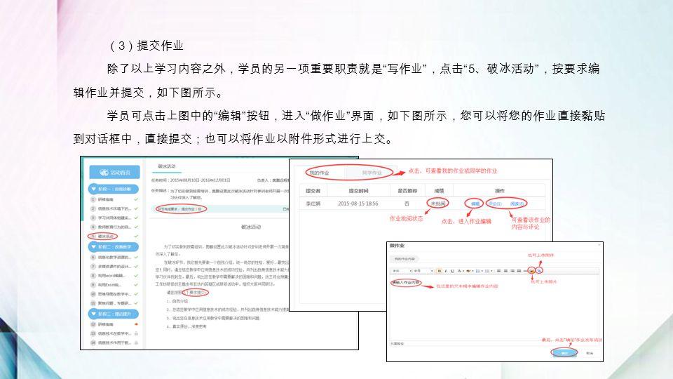 ( 3 )提交作业 除了以上学习内容之外,学员的另一项重要职责就是 写作业 ,点击 5 、破冰活动 ,按要求编 辑作业并提交,如下图所示。 学员可点击上图中的 编辑 按钮,进入 做作业 界面,如下图所示,您可以将您的作业直接黏贴 到对话框中,直接提交;也可以将作业以附件形式进行上交。