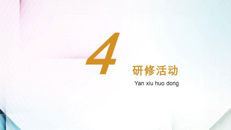 4 研修活动 Yan xiu huo dong