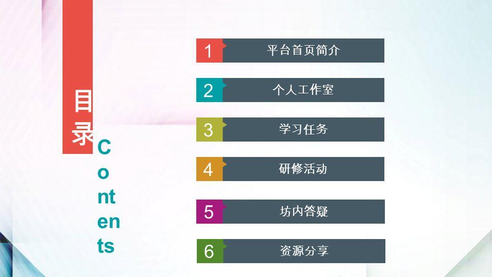 C o nt en ts 目录目录 平台首页简介 1 个人工作室 2 学习任务 3 研修活动 4 坊内答疑 5 资源分享 6