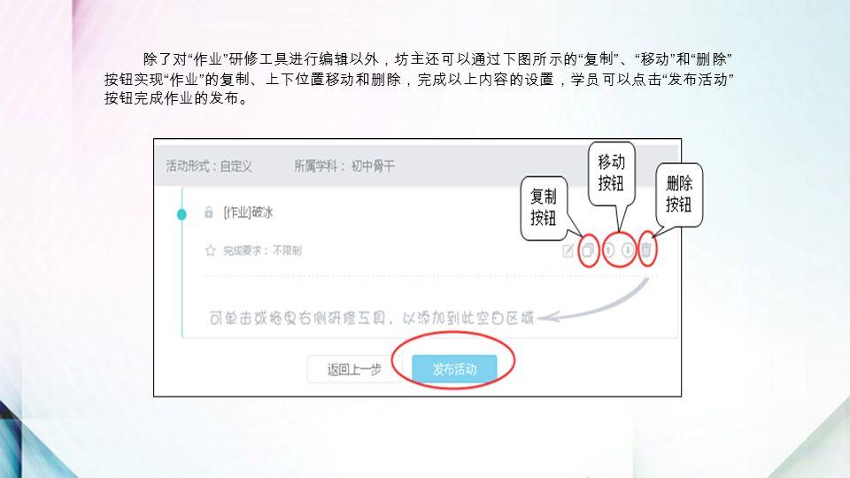 除了对 作业 研修工具进行编辑以外,坊主还可以通过下图所示的 复制 、 移动 和 删除 按钮实现 作业 的复制、上下位置移动和删除,完成以上内容的设置,学员可以点击 发布活动 按钮完成作业的发布。