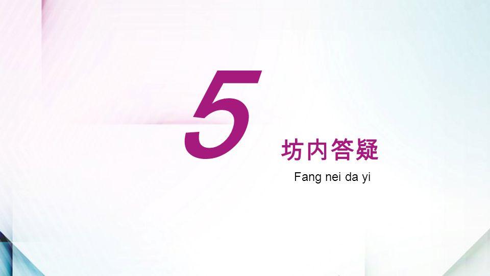 5 坊内答疑 Fang nei da yi