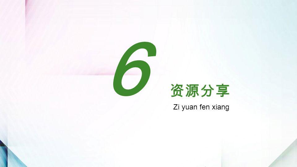 6 资源分享 Zi yuan fen xiang
