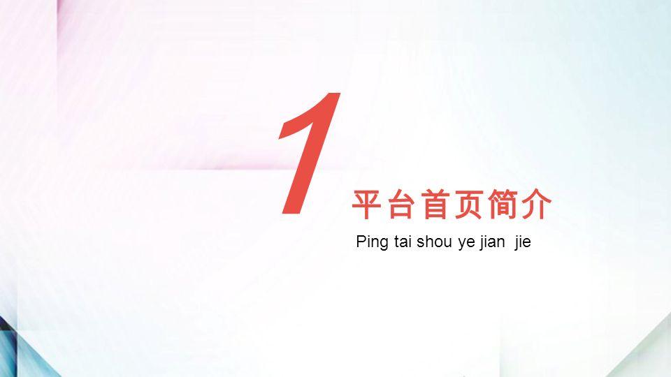 1 平台首页简介 Ping tai shou ye jian jie