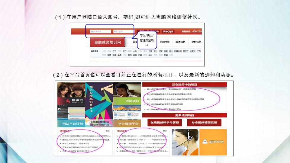 ( 2 )在平台首页也可以查看目前正在进行的所有项目,以及最新的通知和动态。 ( 1 )在用户登陆口输入账号、密码, 即可进入奥鹏网络研修社区。