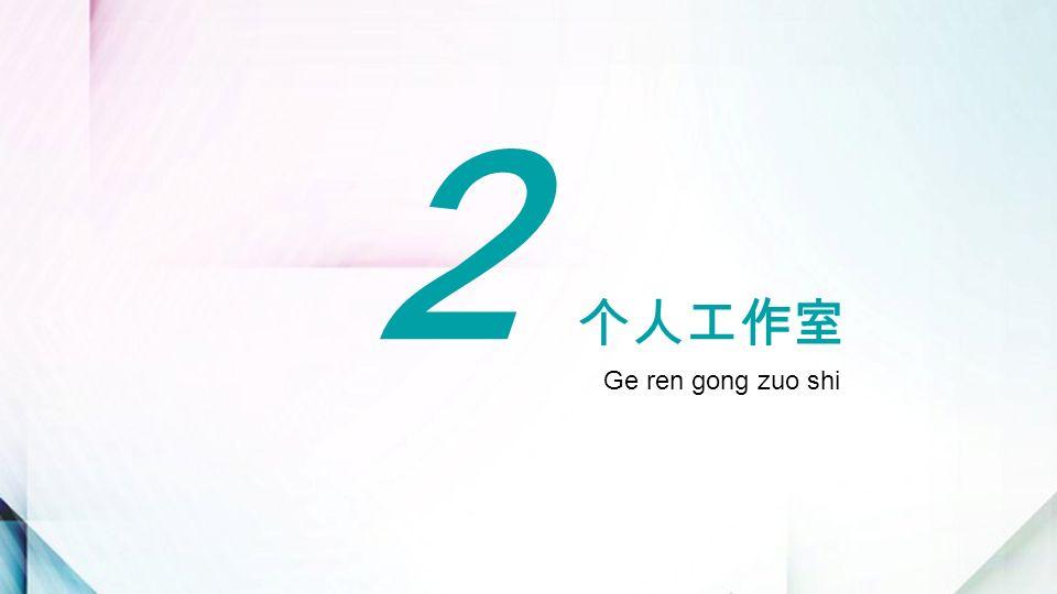 2 个人工作室 Ge ren gong zuo shi