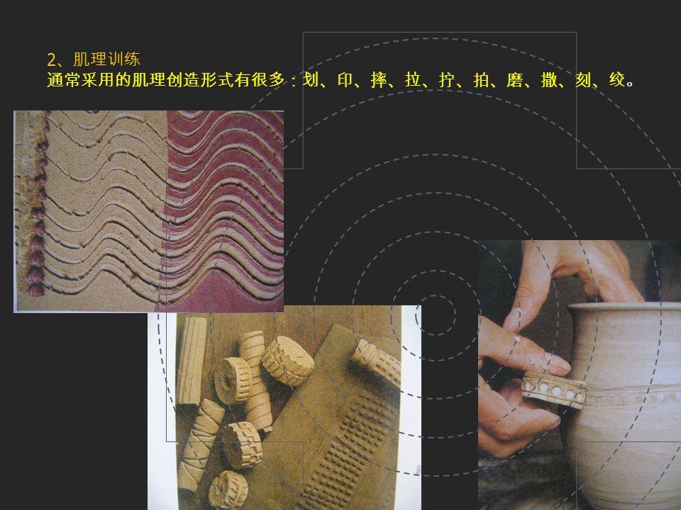 四、陶艺制作及成型方法 陶艺制作技法主要有泥条盘制法、泥板成型法、拉坯成型法、徒手捏制法等 泥条盘制法是人类最早掌握的陶瓷造型方法之一。就是把泥搓成长条,再圈 积成型。此法是制陶的技法中最为古老的方法。仰韶文化时期的陶器已经大 量使用盘制泥条的方法成型。日本的绳纹古陶也是利用泥条盘制的方法成型。 泥条盘制的方法应该说是陶艺成型的技法之中最为方便、造型表现力最强的 技法之一。它几乎可以制作出其他任何成型方法所能做出的作品圆形、方形、 异形乃至雕塑等等。