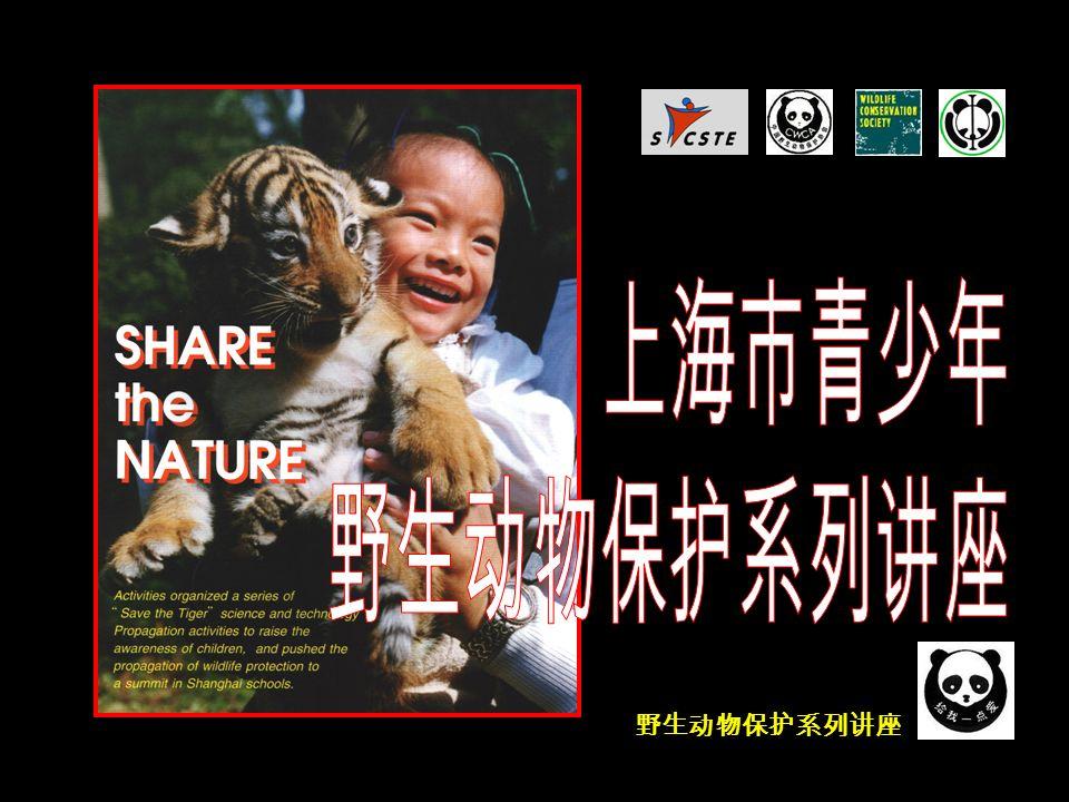 野生动物保护系列讲座