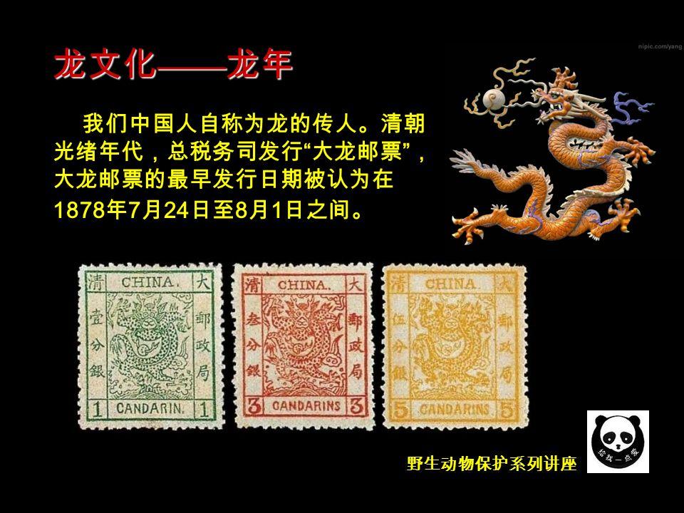 我们中国人自称为龙的传人。清朝 光绪年代,总税务司发行 大龙邮票 , 大龙邮票的最早发行日期被认为在 1878 年 7 月 24 日至 8 月 1 日之间。 龙文化 —— 龙年