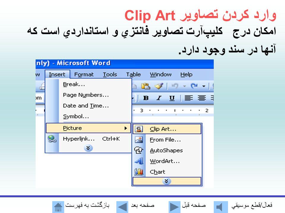 فعال/قطع موسيقي صفحه قبل صفحه بعد بازگشت به فهرست Word استفاده از عناصر گرافيكي