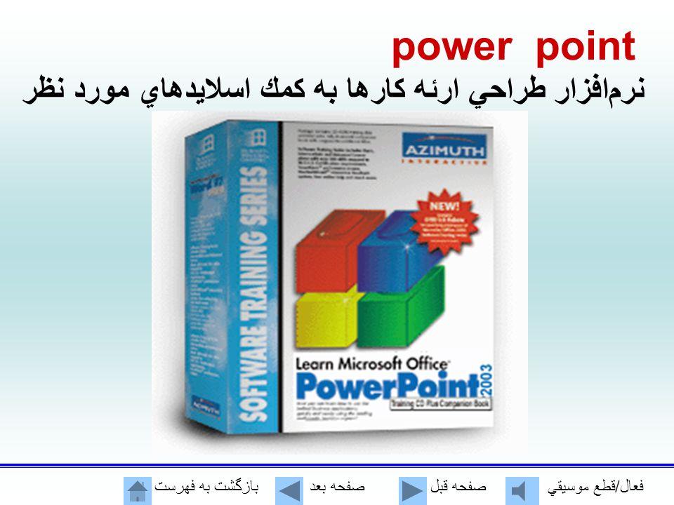 Access براي طراحي پايگاه اطلاعاتي و ذخيره و بازيابي