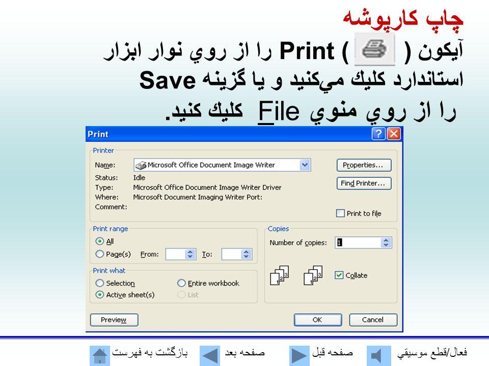 پسوند فایلها مختلف در اکسل