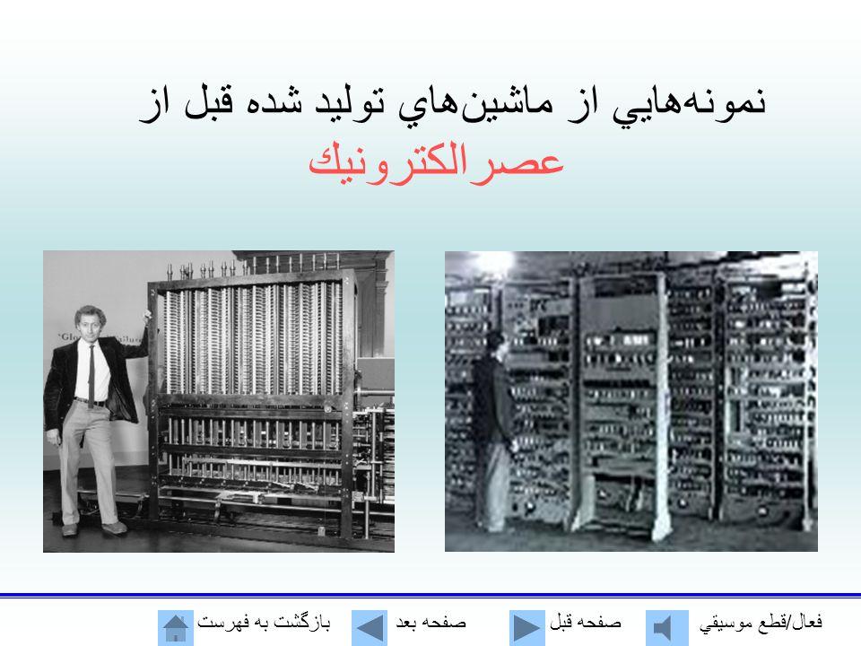 نمونههايي از ماشينهاي توليد شده قبل از عصرالكترونيك