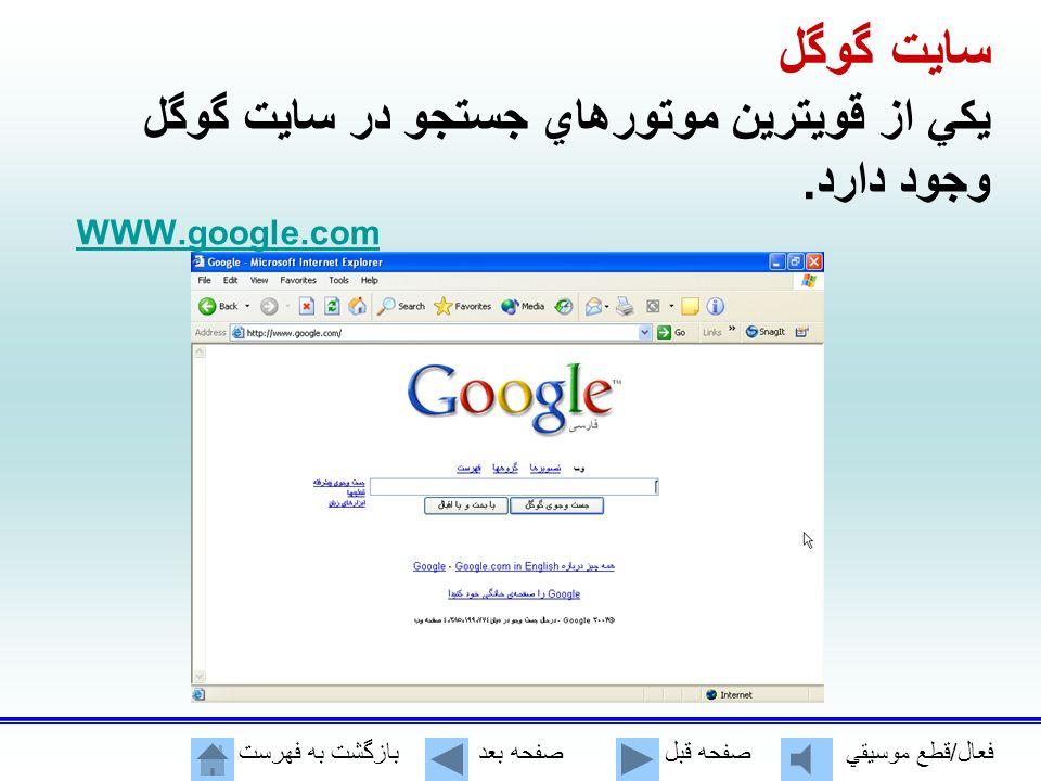 Yahoo سايت ياهو از جذابيت بالايي برخوردار ميباشد WWW.Yahoo.com WWW.Yahoo.com