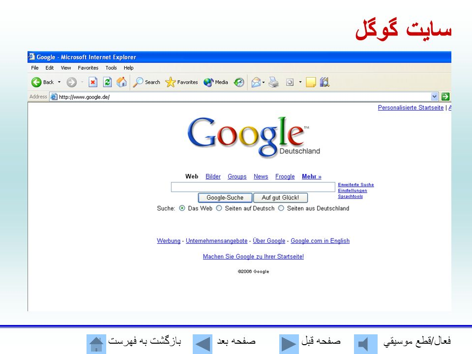 فعال/قطع موسيقي صفحه قبل صفحه بعد بازگشت به فهرست سايت گوگل يكي از قويترين موتورهاي جستجو در سايت گوگل وجود دارد.