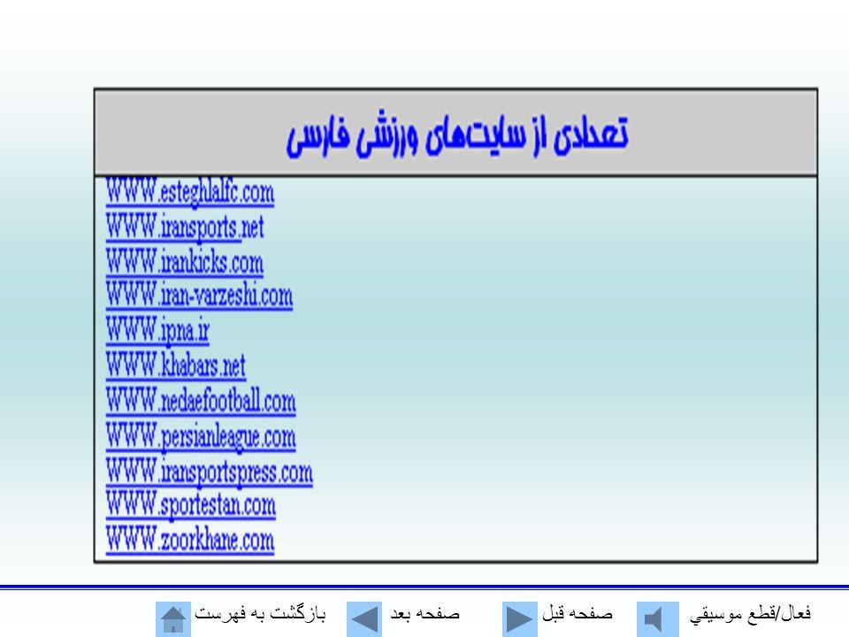 فعال/قطع موسيقي صفحه قبل صفحه بعد بازگشت به فهرست معرفي تعدادي از سايتهاي فارسي