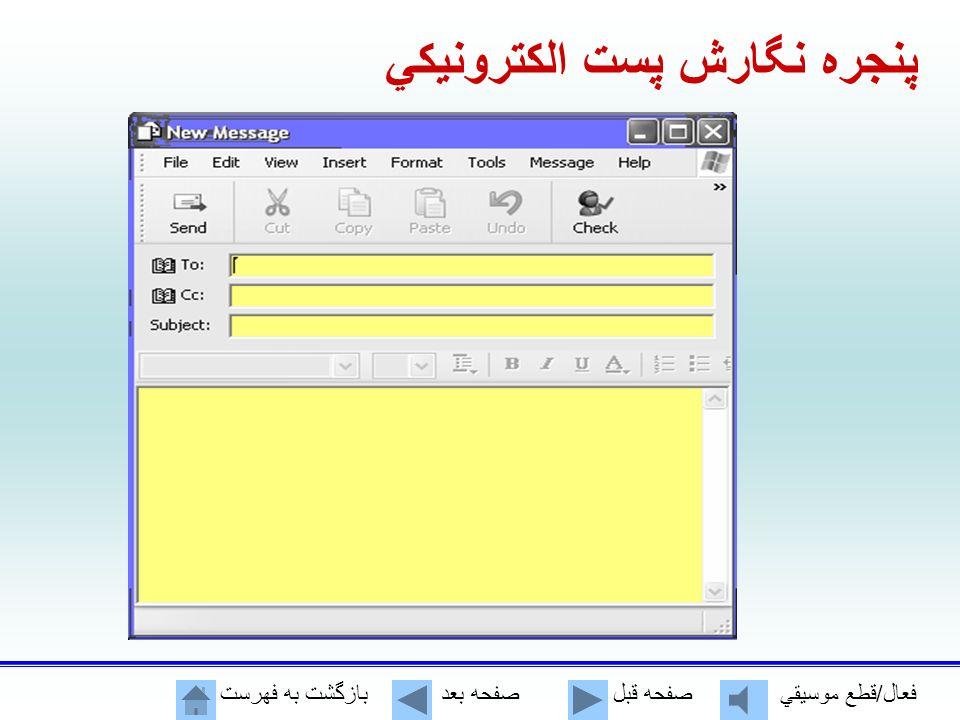 فعال/قطع موسيقي صفحه قبل صفحه بعد بازگشت به فهرست پست الكترونيكي در ياهو