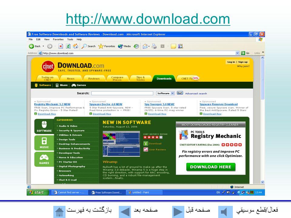 رايگان down load معرفي تعدادي از سايتهاي ويژه http://www.download.com http://www.tucows.com http://www.davecentral.com http://www.zdnet.com http://www.softseek.com http://www.humanclick.com/download http://www.freedownloads.com