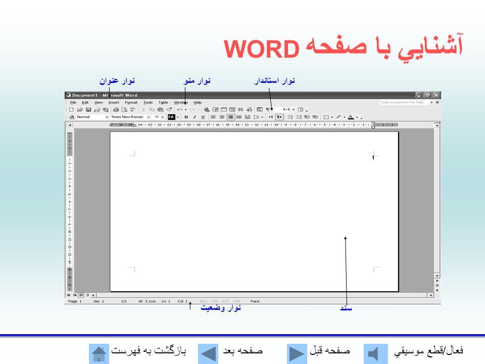 WORD اجراي برنامه
