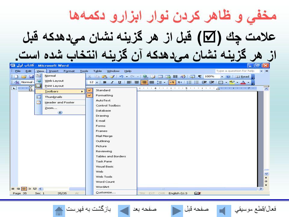 فعال/قطع موسيقي صفحه قبل صفحه بعد بازگشت به فهرست عملكرد بعضي از دكمههاي نوار قالببندي