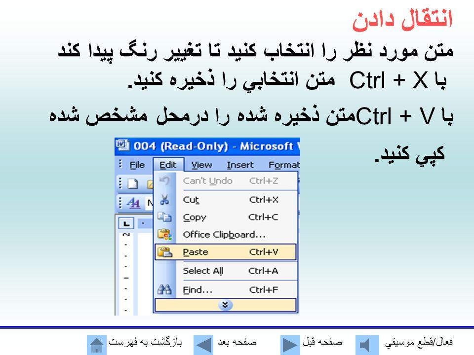 كپي كردن متن مورد نظر را انتخاب كنيد تا تغيير رنگ پيدا كند متن انتخابي را ذخيره كنيد. Ctrl + Cبا مشخص شده متن ذخيره شده را درمحلCtrl + Vبا كپي كنيد.