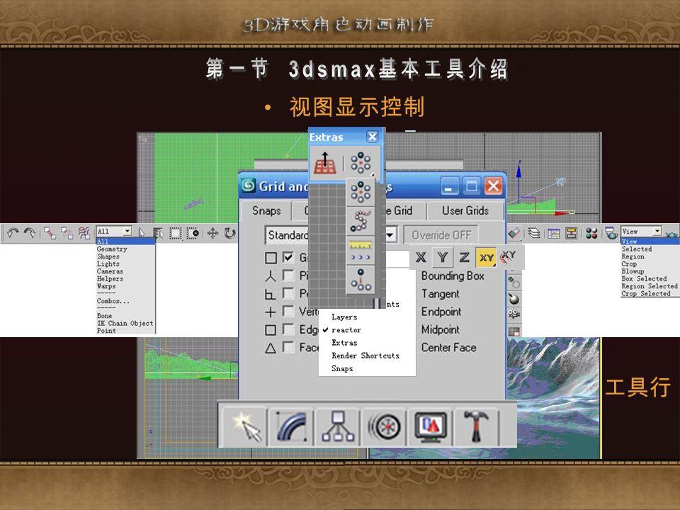 二维编辑 Edit Spline (编辑样条曲线) 点,线段,线 Smooth (光滑), Corner (拐角), Bezier (贝兹), Bezier Corner (贝兹拐角) 样条曲线编辑的几个重要命令 Create Line (创建线条) Break (打断) Attach (加入) Refine (加点) Weld( 焊接 ) Connect (连接) Make First (设定起点) Fuse (融合) Fillet (圆角) /Chamfer (切角) Outline (轮廓) Boolean (布尔运算) Trim (修剪) /Extend (扩展) Detach (分离)