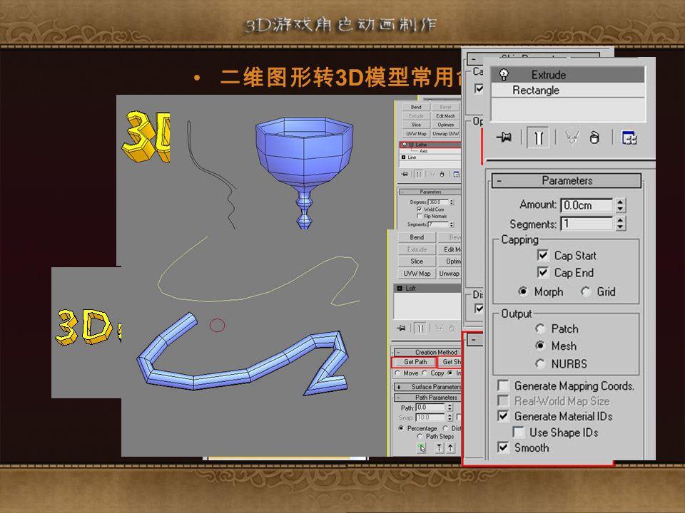 二维图形转 3D 模型常用命令 Loft( 放样 ) 放样路径与图形 表皮控制 放样变形操作 Extude( 挤压) Amount( 数量 ) :设置挤压的长度 Segments (段数):设置在挤压的长度上分割的段数。 Bevel (倒角) Lathe( 旋转 ) Weld Core (焊接顶点) Segments (段数) Flip Normals (法线翻转)