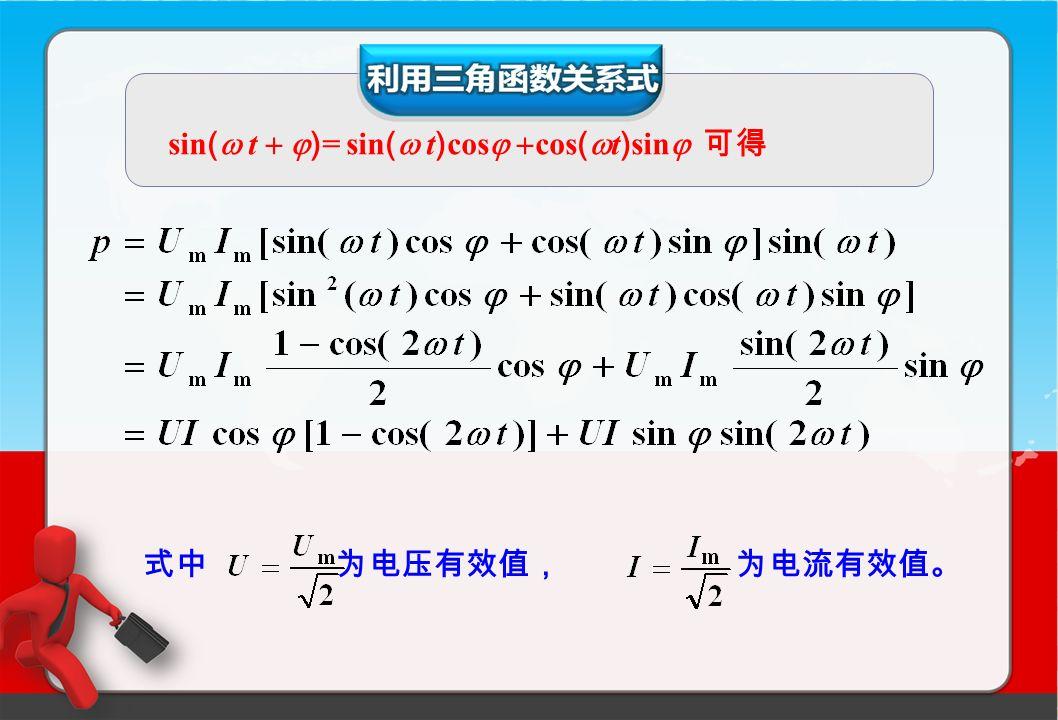 式中 为电压有效值, 为电流有效值。 sin (  t   ) = sin (  t ) cos   cos (  t ) sin  可得